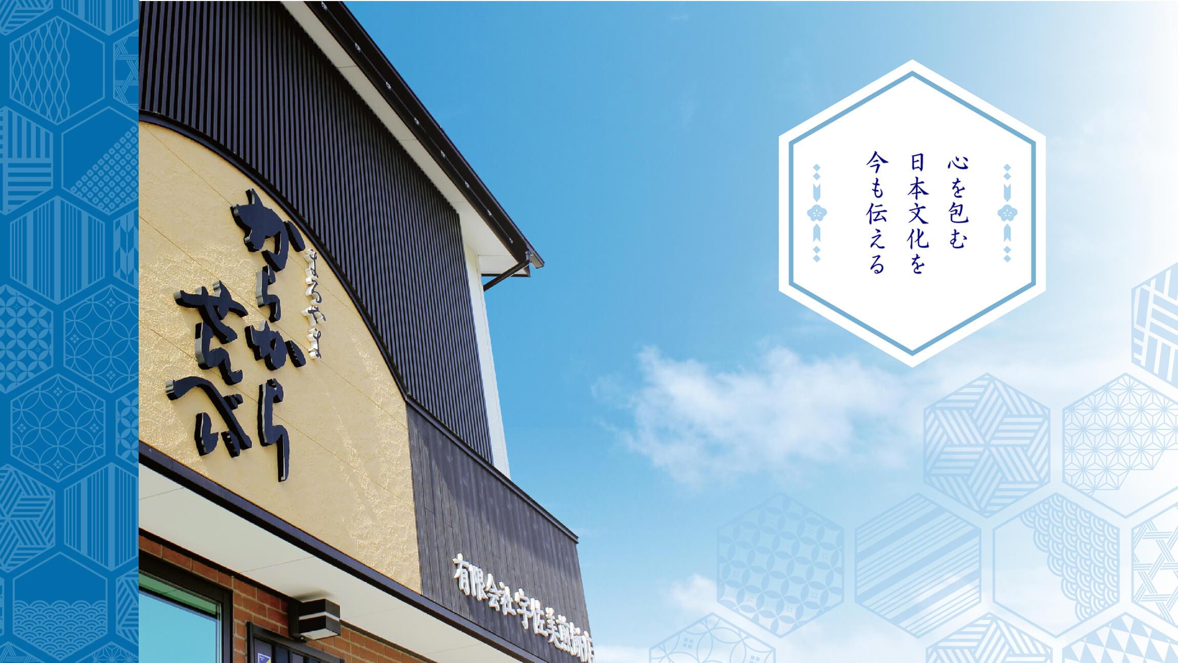 心を包む日本文化を今も伝える